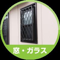 施工事例|窓・ガラス