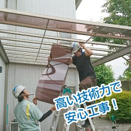 工事中の画像